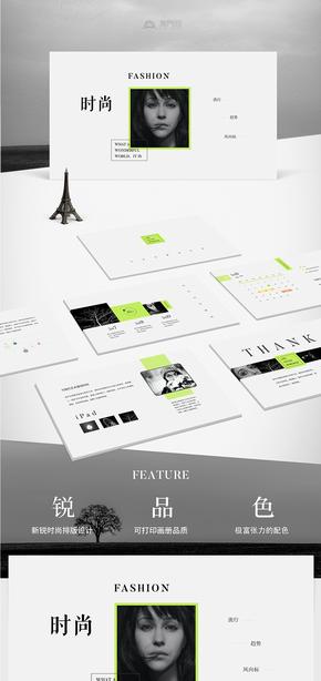 新銳時尚通用演示模板●高端大氣歐美雜志畫冊風極致簡約公司介紹產品發布工作匯報計劃總結