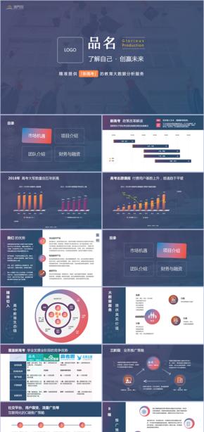 2019年午夜蓝色商务风项目/产品商业计划书炫酷大气PPT模板