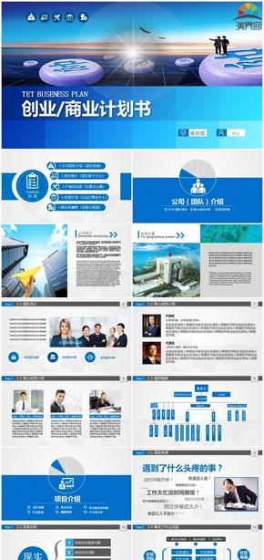 通用大气蓝白色创业商业计划书 (Web)