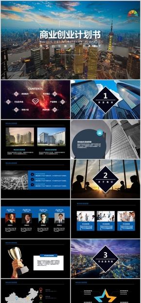 高端精心设计商业计划书