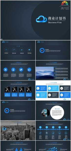 科技感商业计划书 (Web)