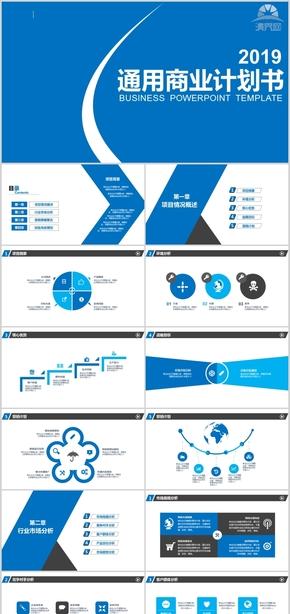 簡潔藍白創業商業計劃書