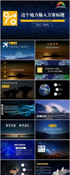 大气军事战争全图模板商务汇报答辩封面