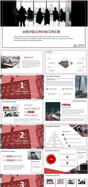 紅白黑商務簡約公司介紹產品推廣工作總結匯報