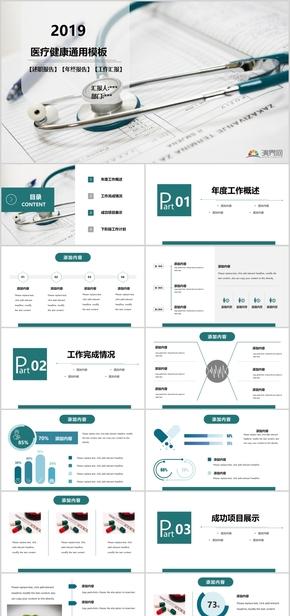 2019绿白简约医疗健康行业通用ppt模板