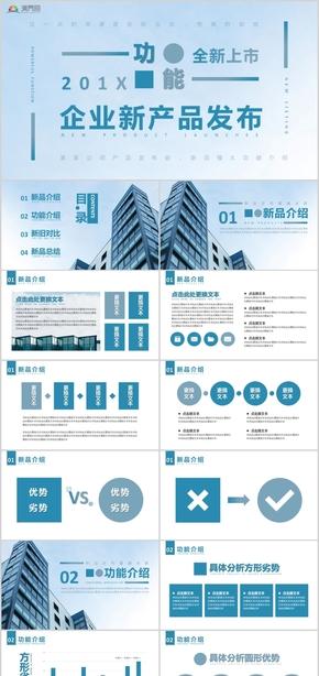 藍色簡約新產品發布產品策劃營銷策劃商品發布PPT模板01