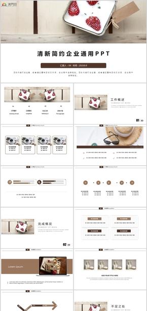 清新简约餐饮美食企业产品介绍产品展示产品策划通用PPT模板