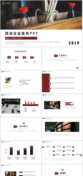 现代简洁风企业宣传商务汇报个人总结工作计划通用PPT模板