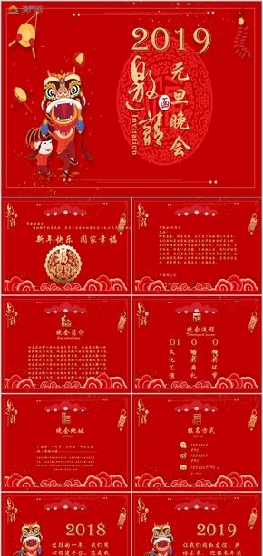 时尚喜庆元旦晚会新年庆典节日庆典新年晚会颁奖典礼邀请函ppt模板