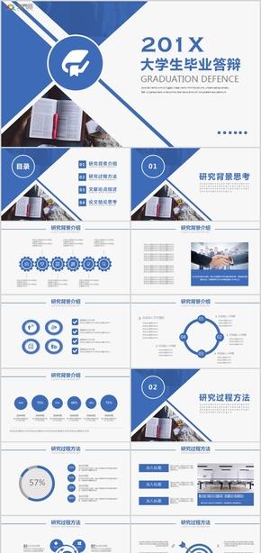 简约风大学生毕业设计毕业论文答辩学术报告PPT模板11