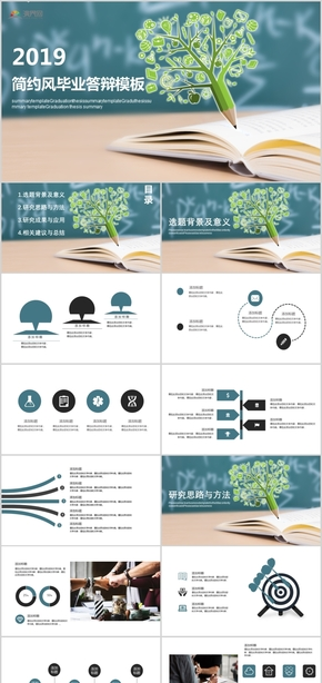 2019简约风毕业答辩毕业论文学术报告PPT模板