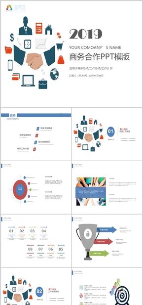 简约商务展示商务总结报告年终总结工作计划PPT模板