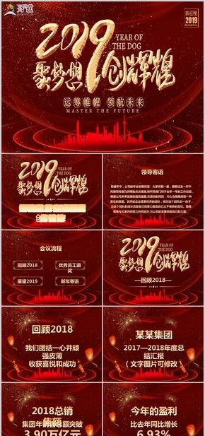 红色简约再创辉煌企业公司年终晚会新年庆典颁奖典礼ppt模板
