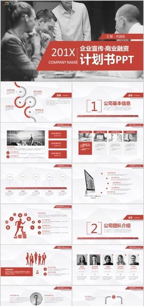 201x企业宣传商业融资产品策划营销策划商品发布ppt模板