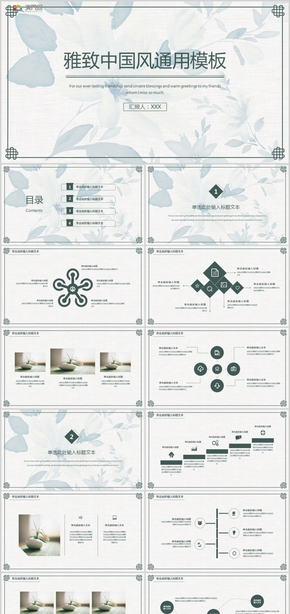 雅致通用商务工作总结计划汇报中国风PPT模版