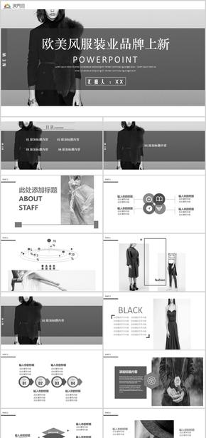 歐美風服裝業品牌上新新產品發布產品策劃營銷策劃PPT模板