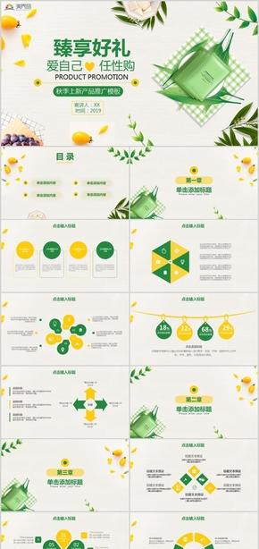 清新秋季上新產品推廣發布產品推廣營銷策劃PPT模板