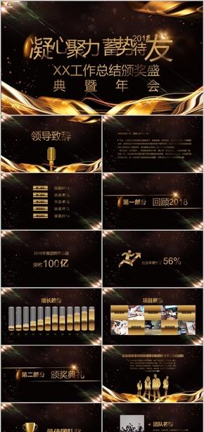 【年会颁奖】新年庆典节日庆典新年晚会颁奖典礼年会颁奖盛典PPT模板