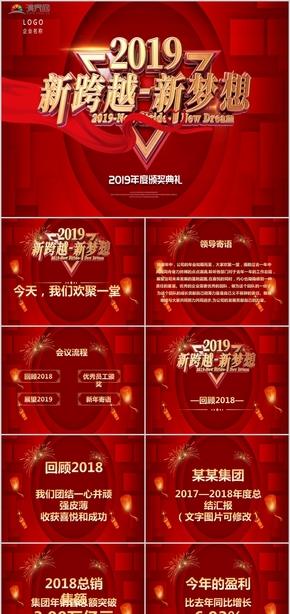 2019新跨越新梦想年终员工颁奖典礼年终颁奖晚会ppt模板
