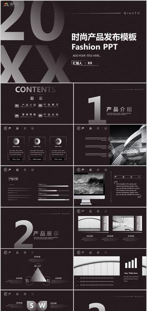 极简时尚风产品发布上新新品发布会营销策划PPT模板