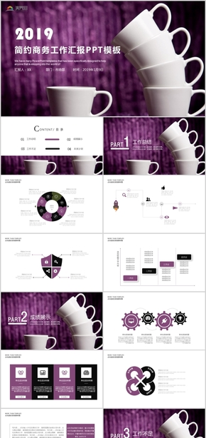 紫色简约商务工作汇报个人总结季度工作报告PPT模板