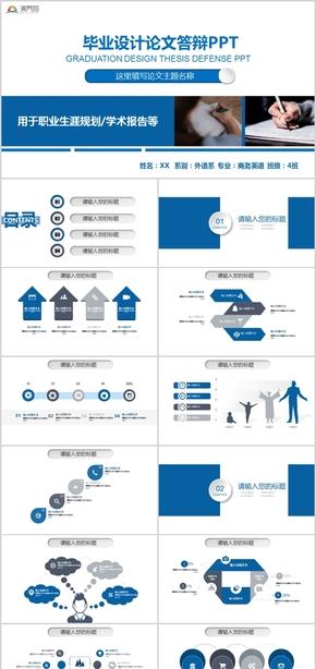 商务风学术报告职业生涯规划书学术报告毕业论文PPT模板