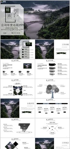 中国风年度公司总结述职演讲会议报告工作总结工作汇报述职报告PPT模版