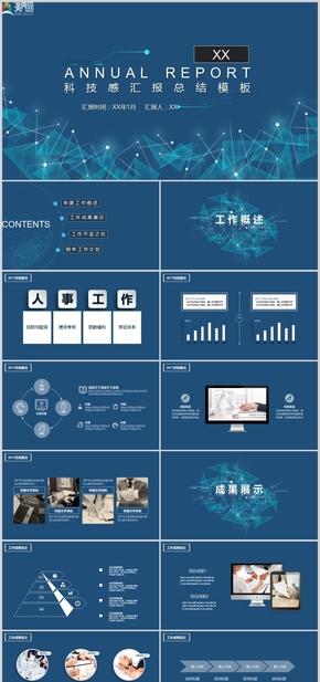 蓝色简约人事部年度总结商务汇报工作总结工作汇报述职报告年度汇报年度计划PPT模板