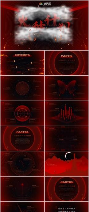 特效动画高端商业发布会年终汇报PPT模板