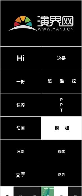 快閃PPT動(dong)畫(hua)模板