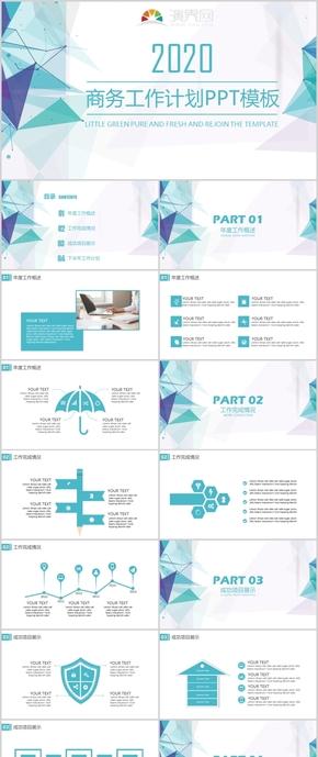 商務工作計劃PPT模板