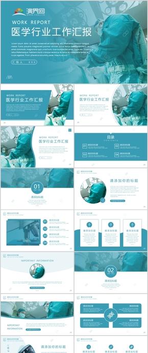 醫療行業總結匯報分析類(lei)開源PPT模版