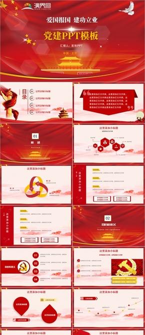 黨建 黨政 建黨 七一 十一 國慶 紅色 動態 PPT模板
