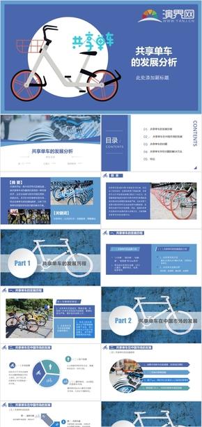共享單車 藍色 答辯 分析  靜態 PPT模板