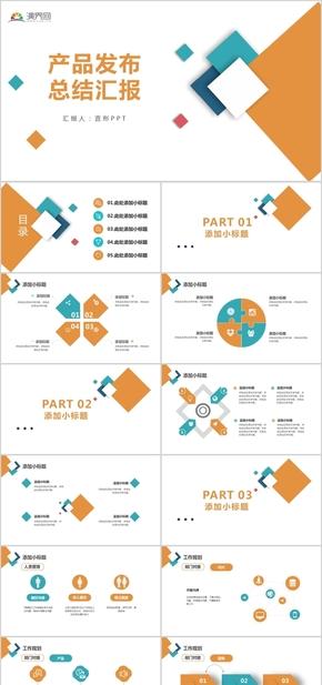 黄色 蓝色 简约 活泼 产品发布 总结汇报 PPT模板