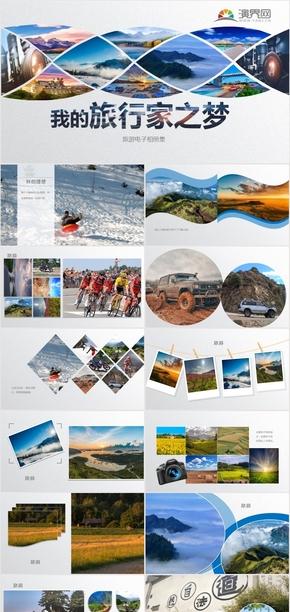 旅游 旅行 畫冊 相冊 照片集 多圖 動態 PPT模板