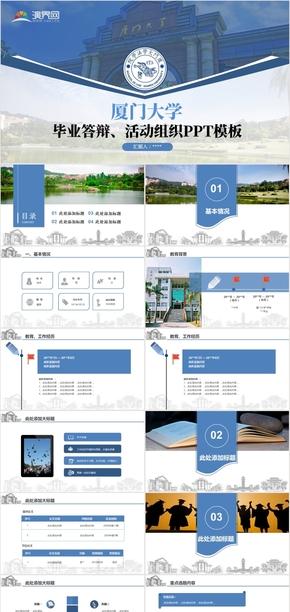 廈門大學 畢業答辯 活動策劃 藍色 靜態 PPT模板