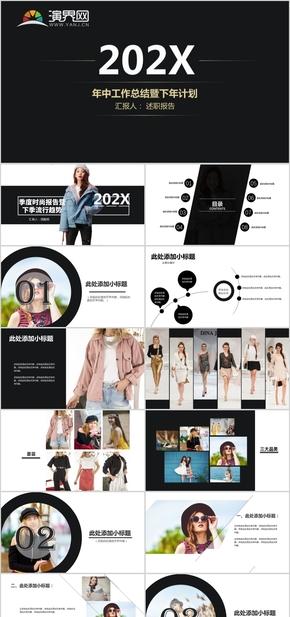 时尚 时装 杂志风 产品发布 动态 PPT模板(演界)