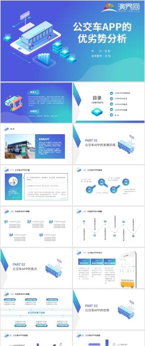 藍色 漸變 2.5D 公交車 商務 業務 介紹 PPT模板