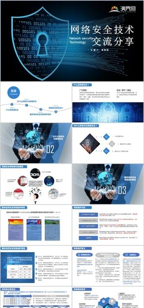网络安全技术交流分享 蓝色 科技 静态 PPT