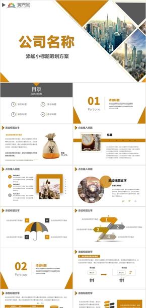 企业介绍 项目介绍 商务 金融 通用 静态 黄色 黑色 PPT模板