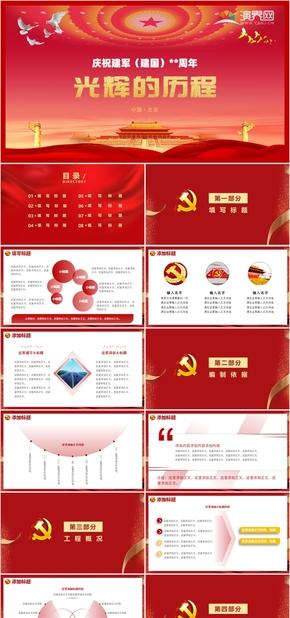 黨政 黨建 建黨建國 七一 十一 國慶 紅色 動態 PPT模板