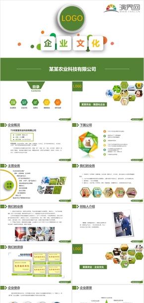 綠色 扁平 工作總結 企業介紹 農業 動態PPT模板