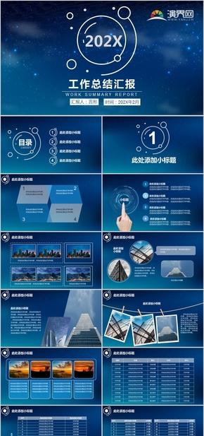 星空 蓝色 科技 商务 总结 汇报 通用 PPT模板
