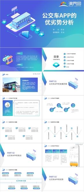 藍色 漸變 2.5D 公交車 APP 商務 業務 介紹 PPT模板.jpg