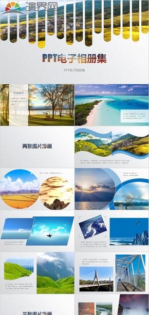 多圖 照片 畫冊 電子相冊 創意圖片 排版 PPT模板-