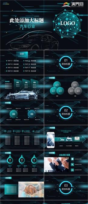 互联网 科技 蓝色 项目介绍 汽车  PPT模板
