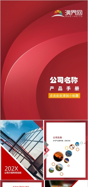 竖版 红色 企业介绍 产品介绍 PPT模板.jpg