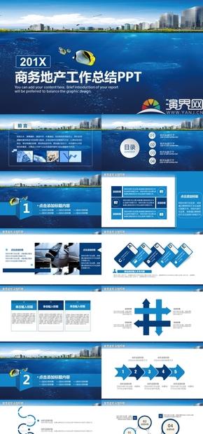 蓝色商务风房地产销售工作总结业绩汇报动态模板PPT