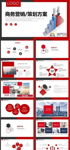 红黑框色商务营销/策划方案PPT模板